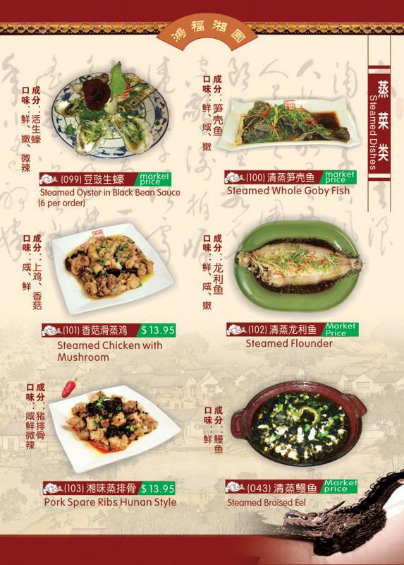 Hunan Taste image 33