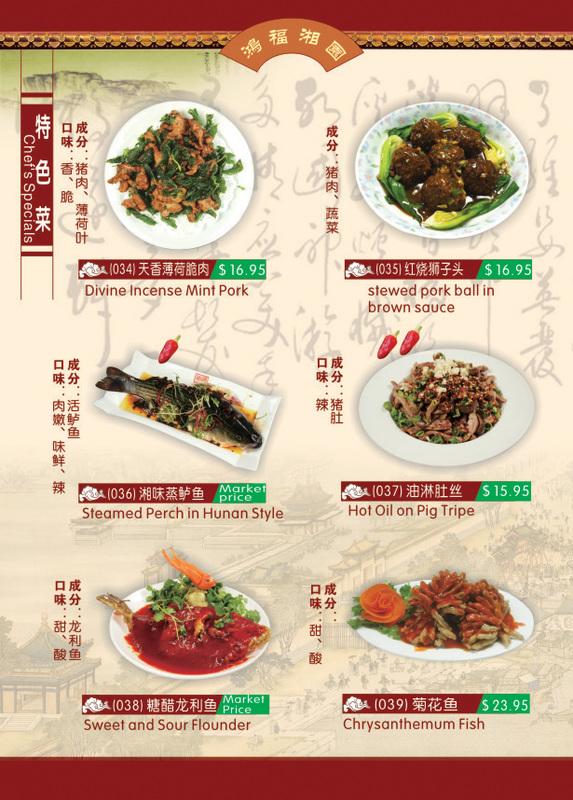 Hunan Taste image 21