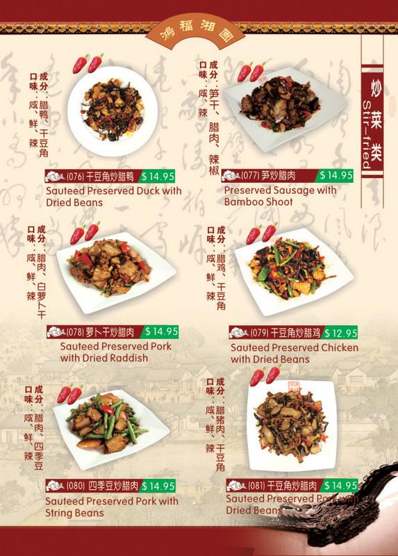 Hunan Taste image 36