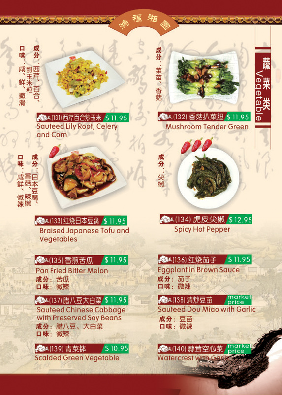 Hunan Taste image 32