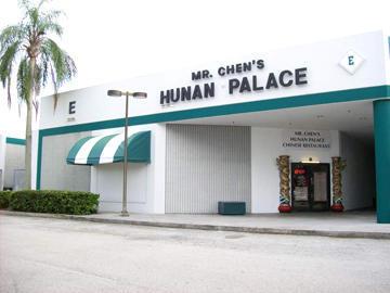 Mr Chen's Hunan Palace image 1
