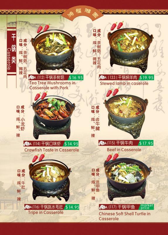 Hunan Taste image 17