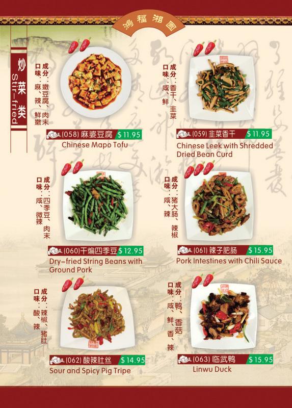 Hunan Taste image 38
