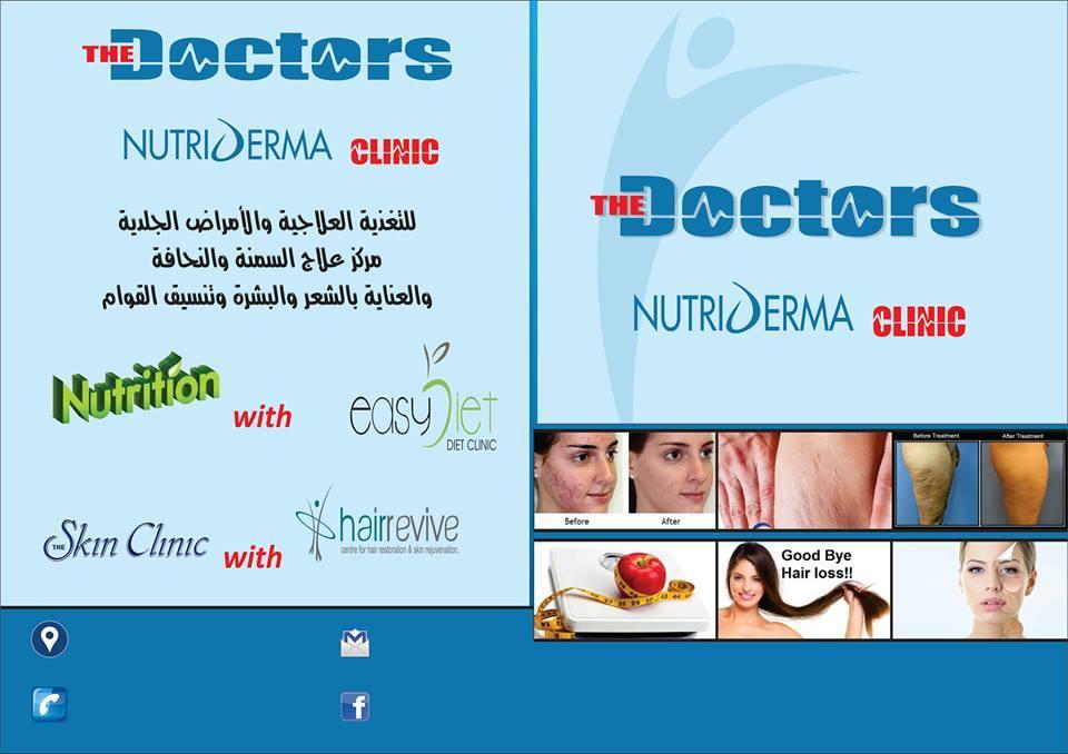Nutri Derma Clinic Dr. Emad Fahmy