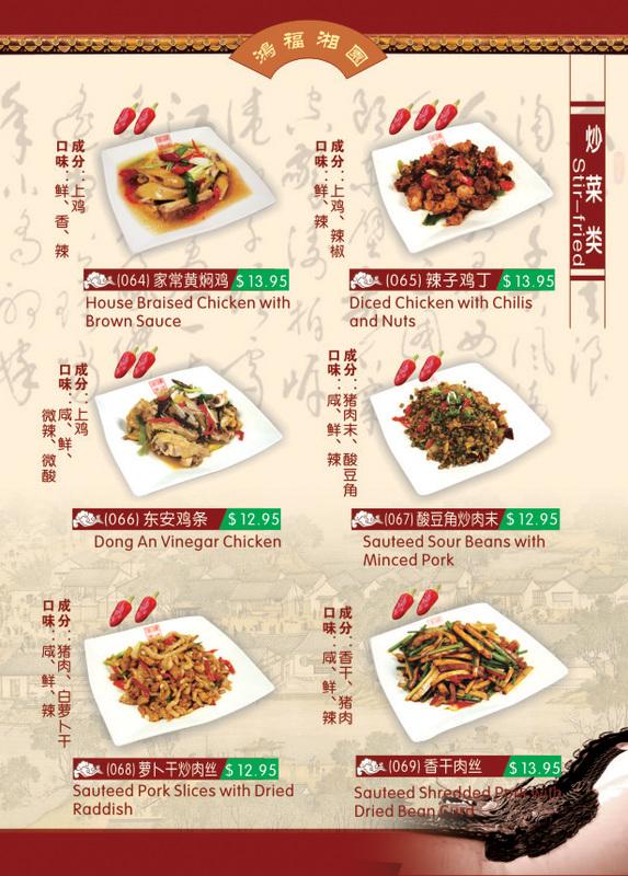 Hunan Taste image 41
