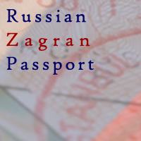 Russian Zagran Passport