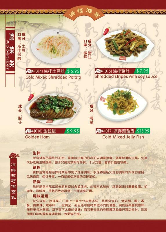Hunan Taste image 15