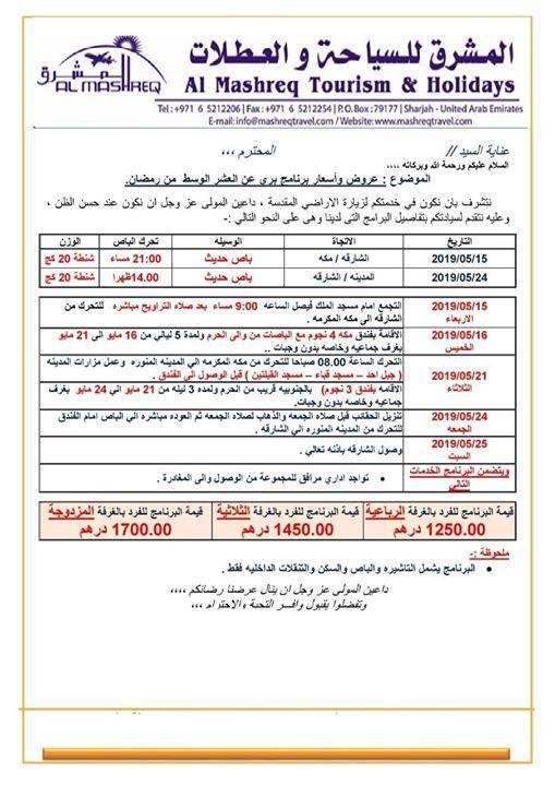 Mashreq Tourism and Holidays