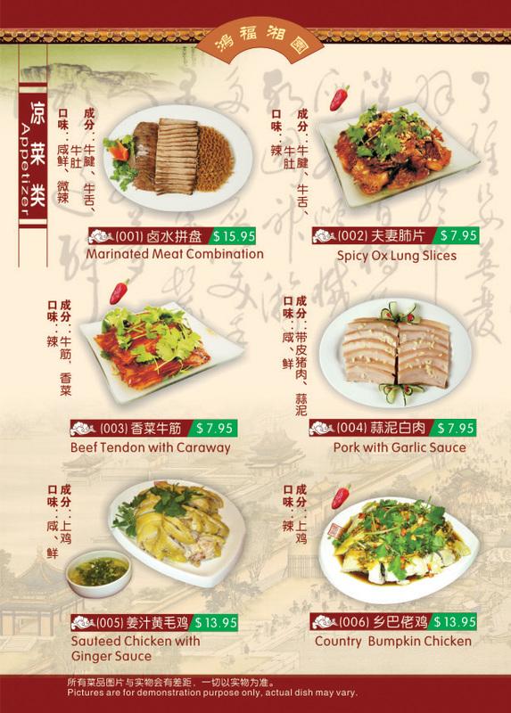 Hunan Taste image 14
