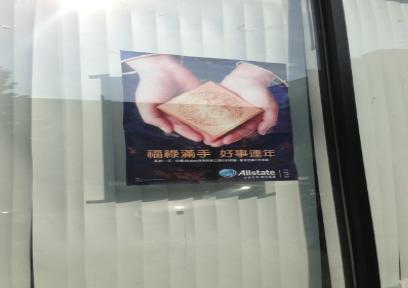 Yuanxiong Lin: Allstate Insurance image 2