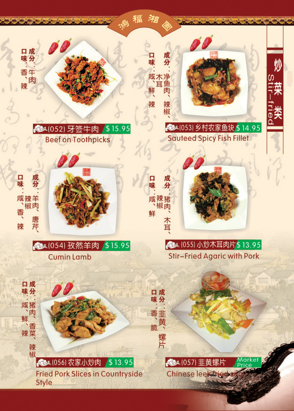 Hunan Taste image 37