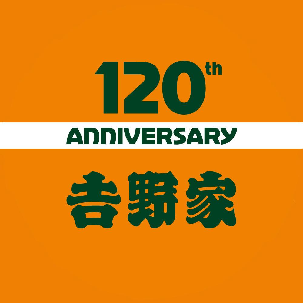 Yoshinoya Phoenix Plaza Maya   657-085128Kobe-shi61 Midorocho, Phoenix Plaza Maya 1F   +81 78-805-0141