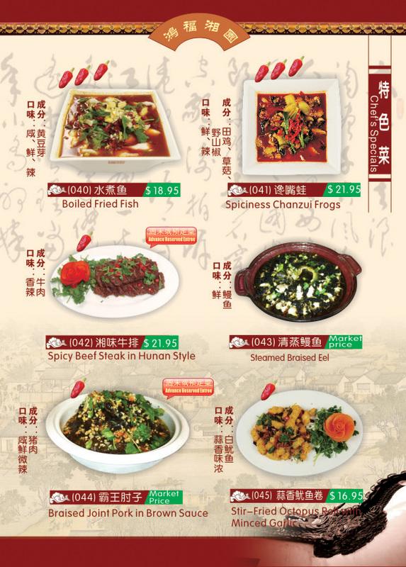 Hunan Taste image 23