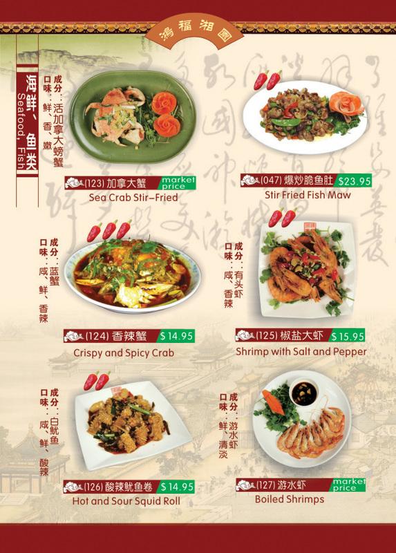 Hunan Taste image 29