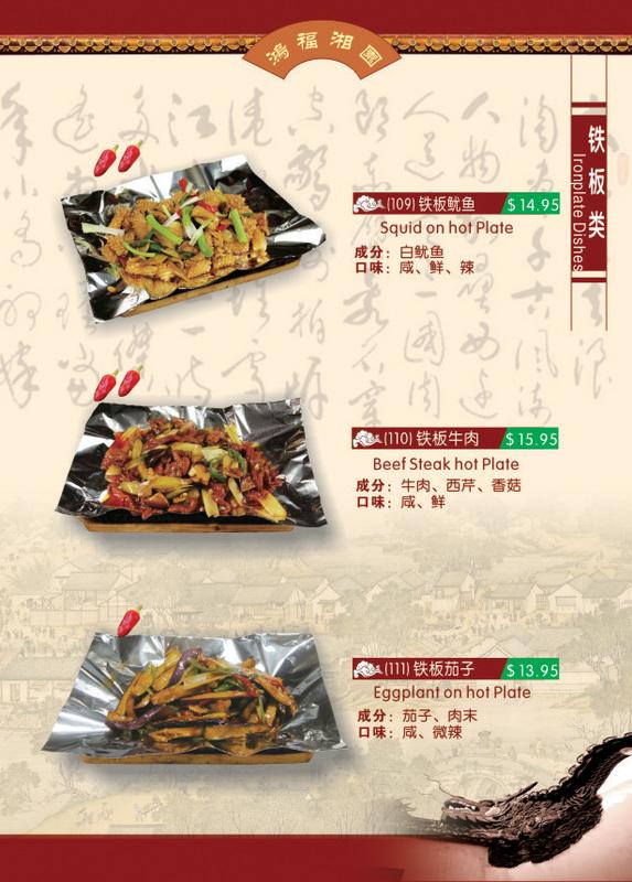 Hunan Taste image 27