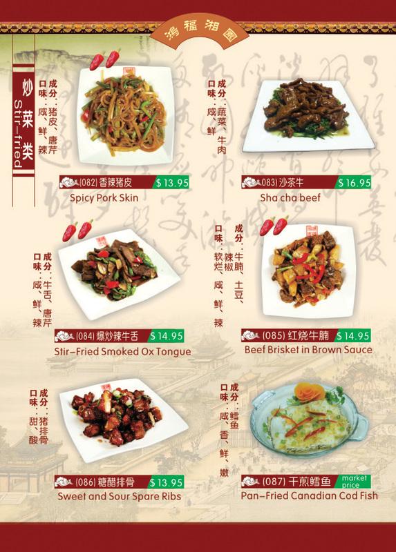 Hunan Taste image 40