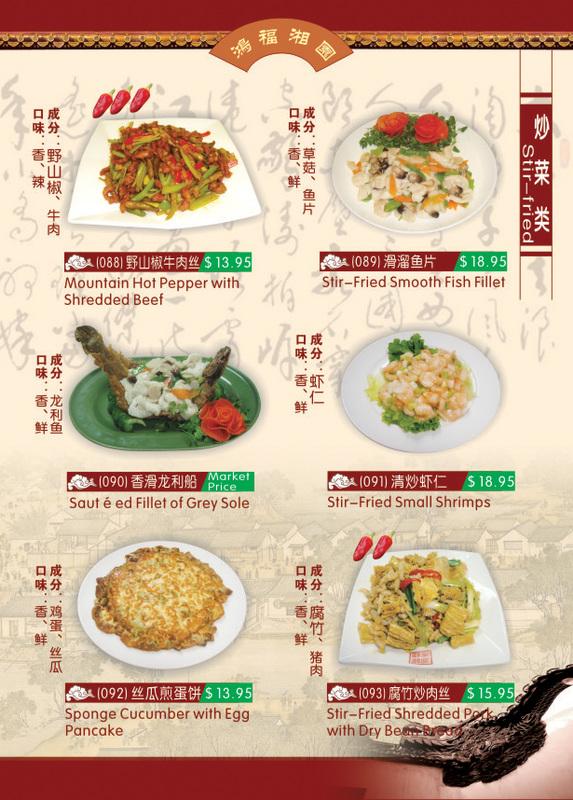Hunan Taste image 35