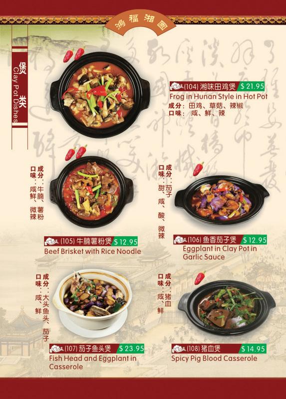 Hunan Taste image 25