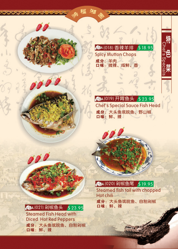 Hunan Taste image 22