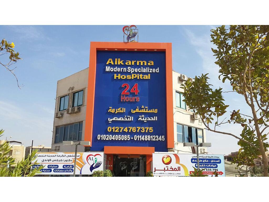 Al Karma Hospital - AlMokhtabar