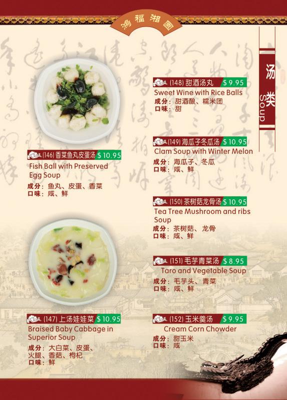 Hunan Taste image 31