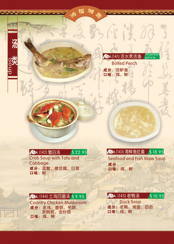 Hunan Taste image 30