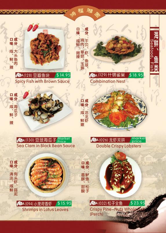 Hunan Taste image 26