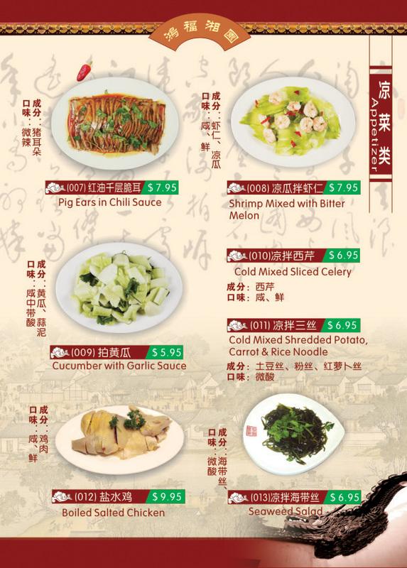 Hunan Taste image 16