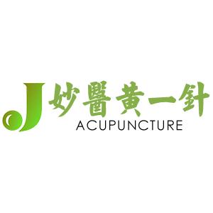 J's Acupuncture CTR 黄一针针灸脊椎整形医馆 黃氏一針通 洛杉磯黃錦君中醫師 洛杉磯黃錦君針灸醫師