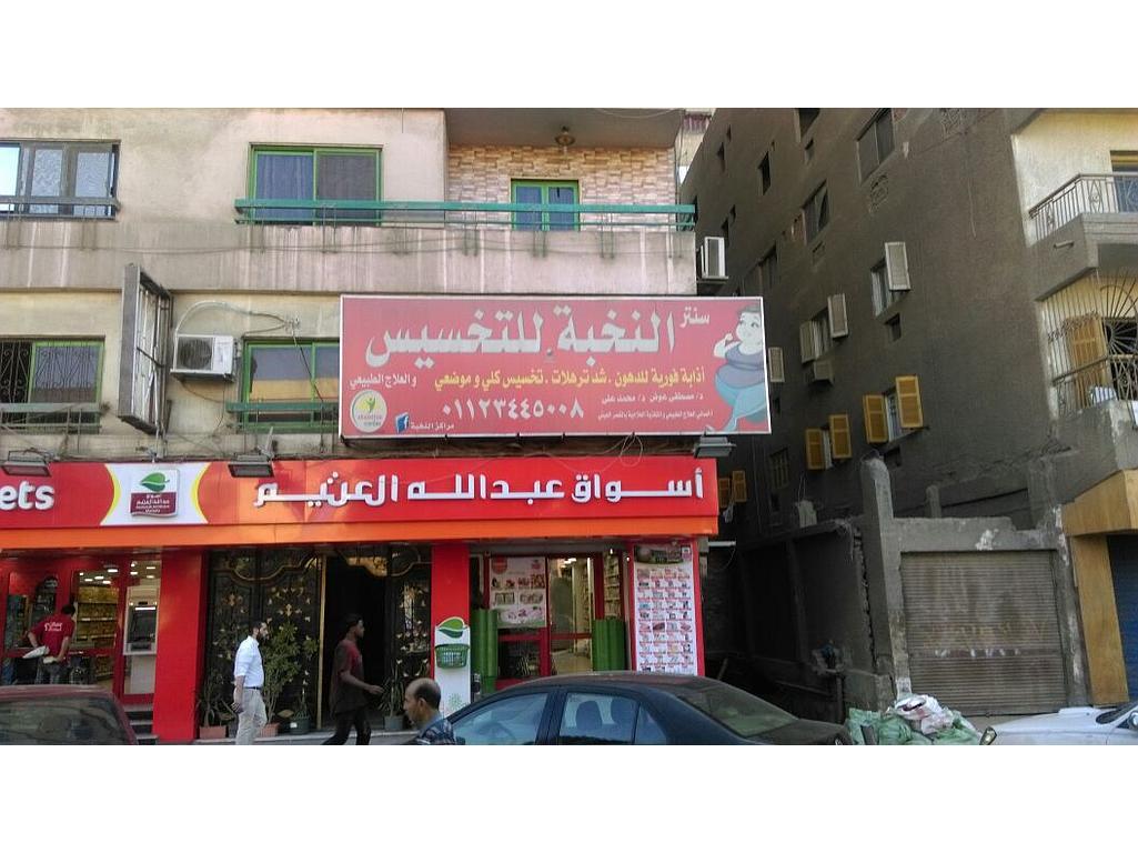 مراكز النخبة لعلاج السمنة Elnokhba centers for obesity treatment