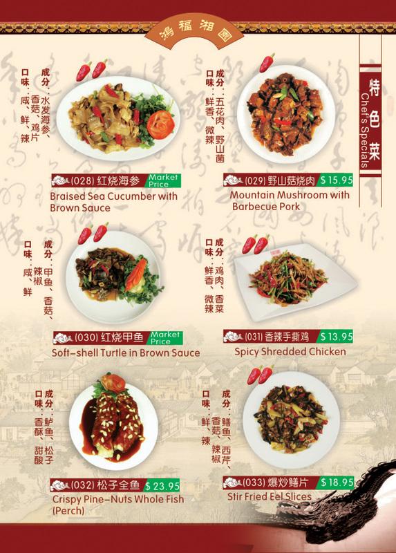 Hunan Taste image 24
