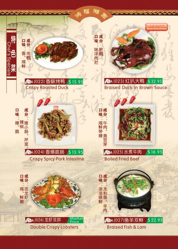Hunan Taste image 19
