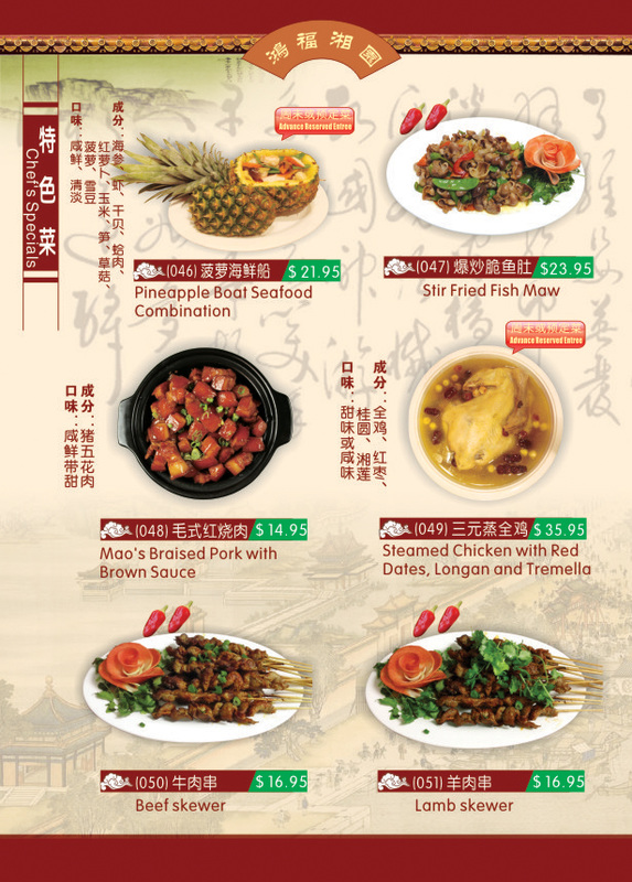 Hunan Taste image 20