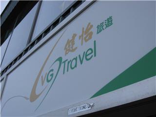 VG Travel Ltd