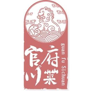 Guan Fu Szechuan 官府川菜