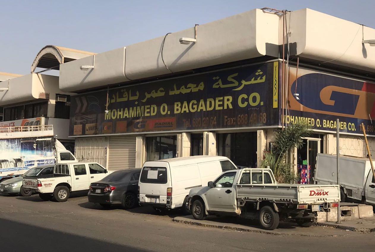 Mohammed Omar Bagader Co.( شركة محمد عمر باقادر)