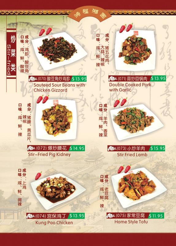 Hunan Taste image 39