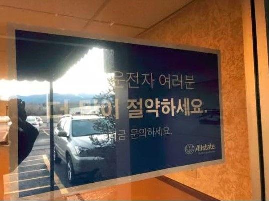 Chris K. Song: Allstate Insurance