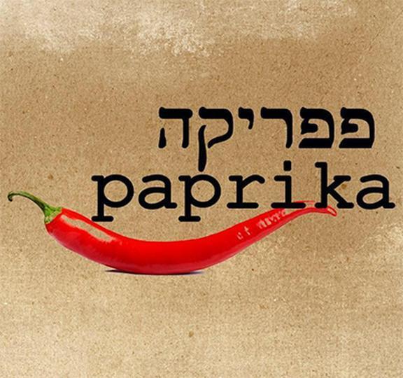 Paprika Kosher Catering & Restaurant image 0