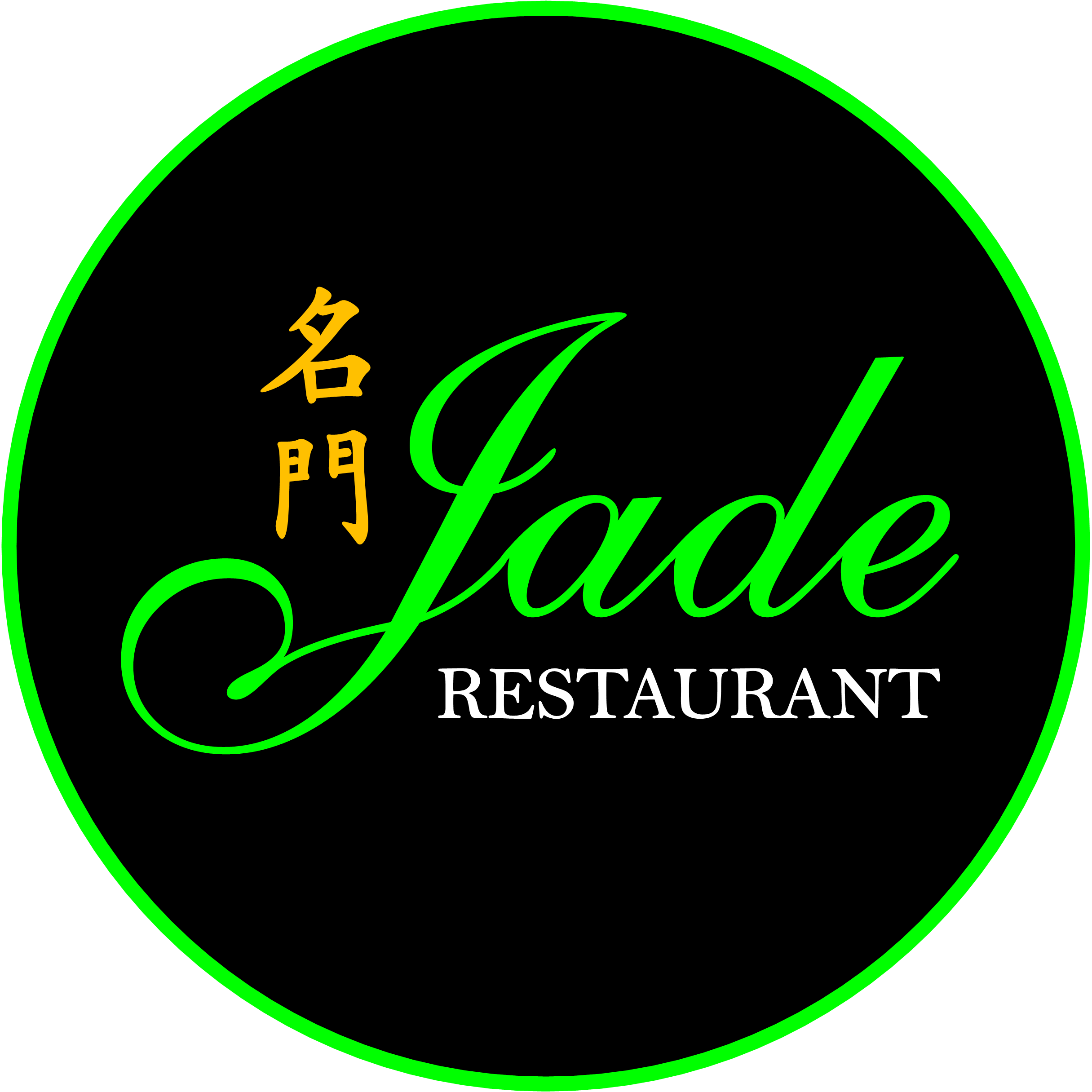 Jade Restaurant image 7