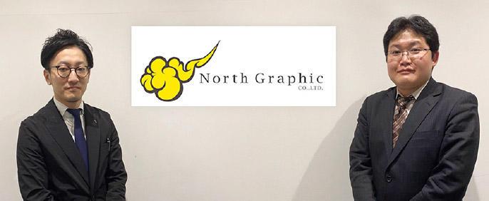 株式会社 ノースグラフィック さま