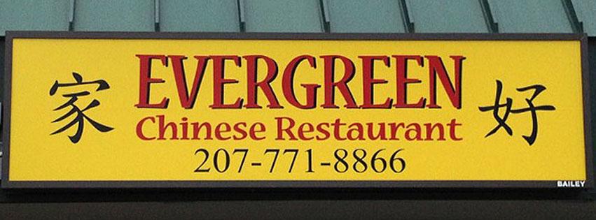 Evergreen Chinese Restaurant image 4