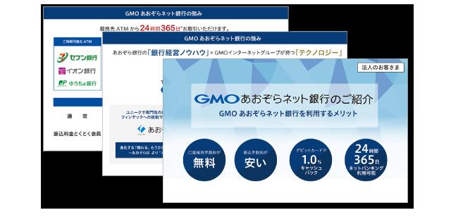 GMOあおぞらネット銀行をもっと知ろう!