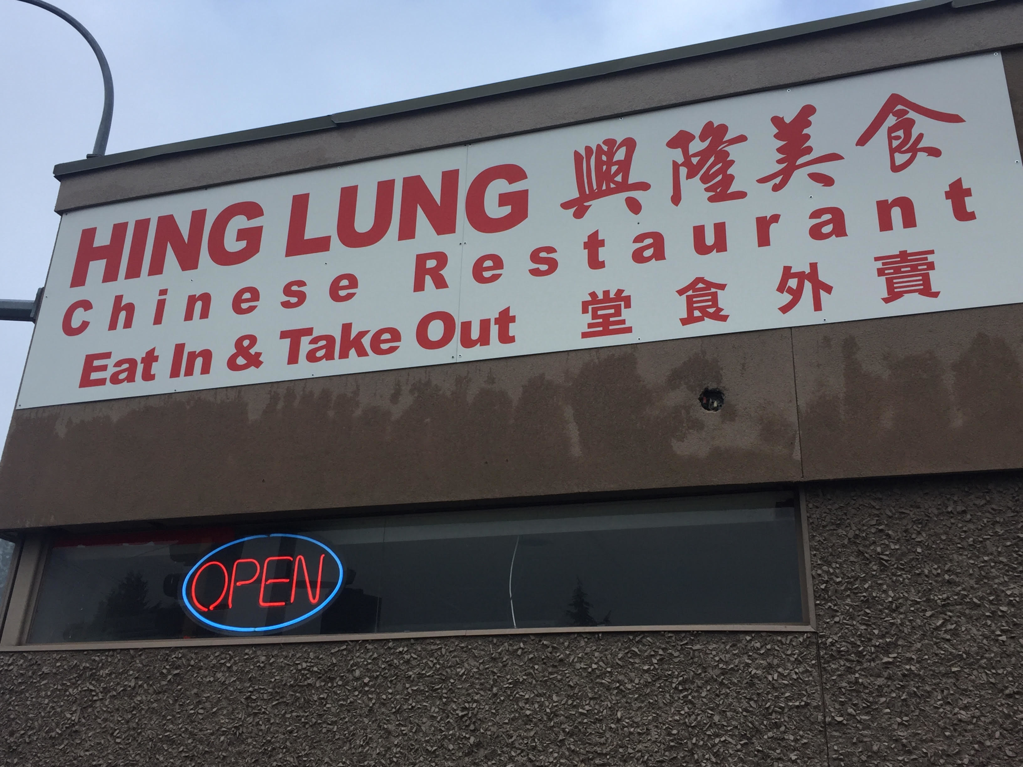 image of Hing Lung Chinese Restaurant