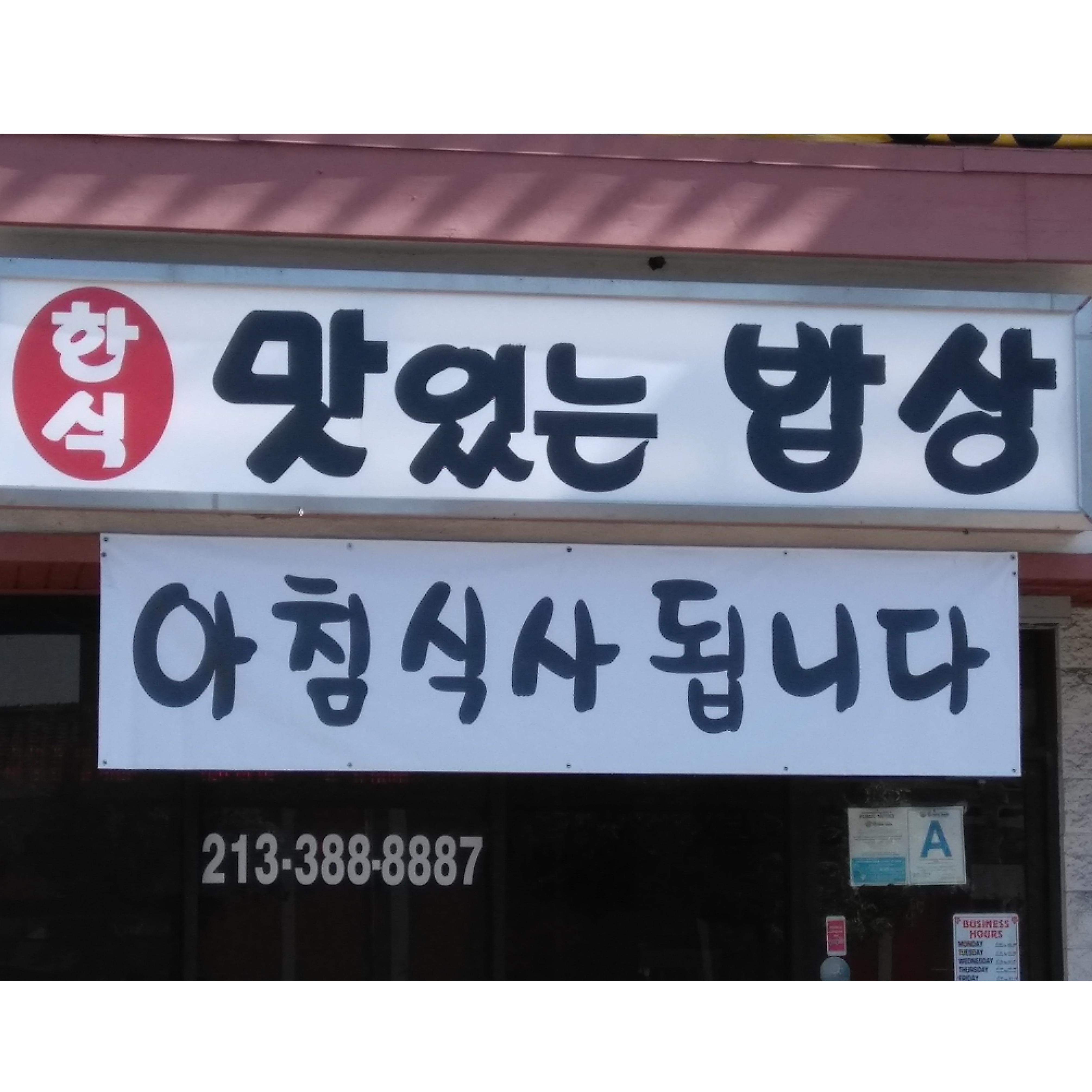 맛있는밥상 Delicious Food
