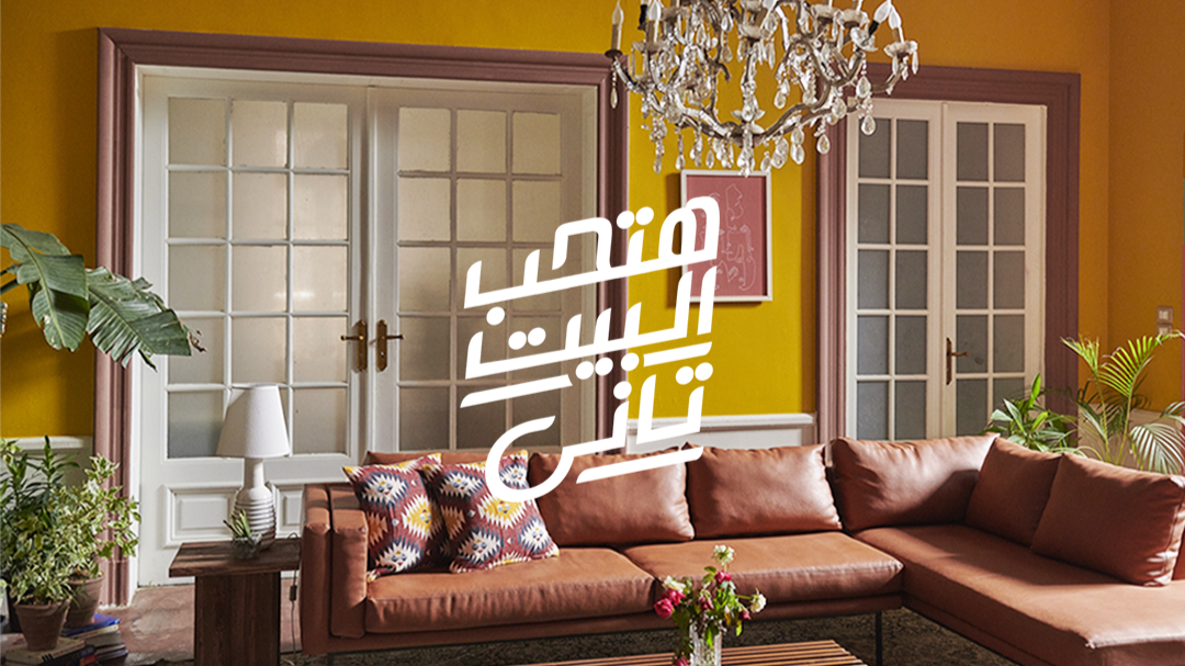 GLC Paints Showroom - Al Shamandy Sons