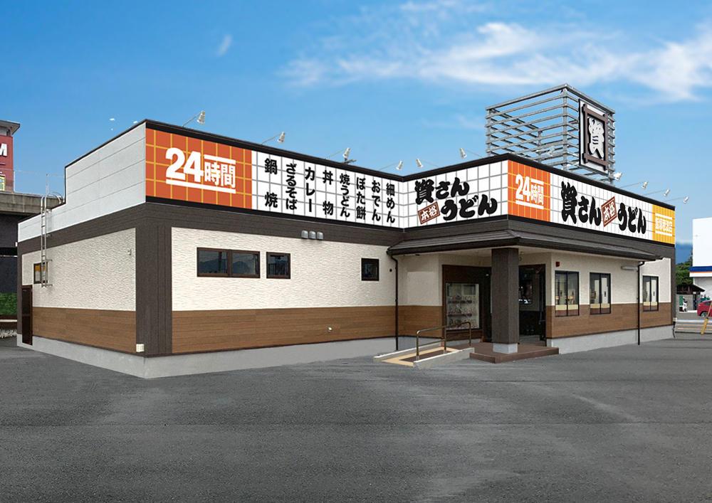 資さんうどん 飯塚穂波店