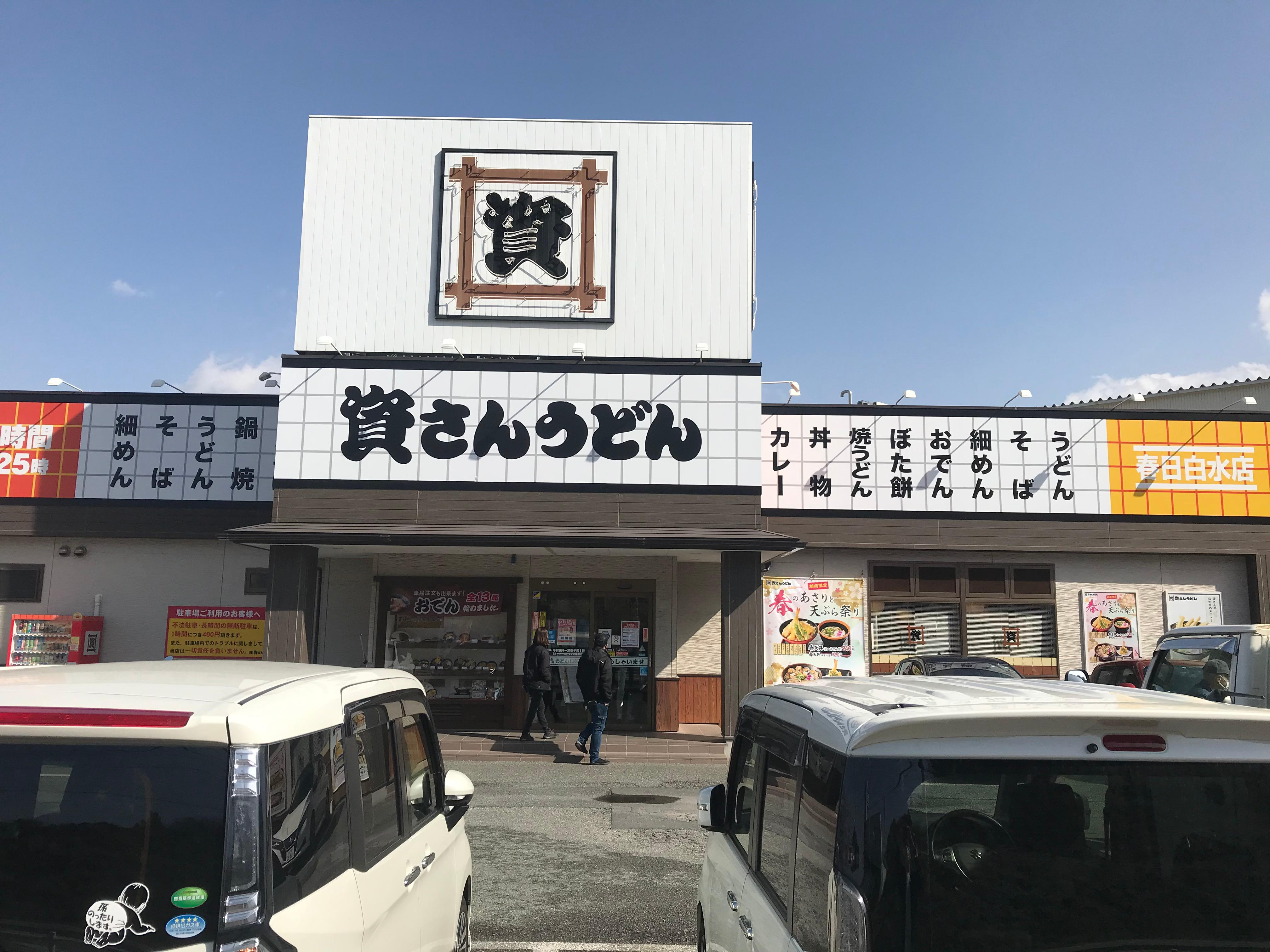 資さんうどん 春日白水店