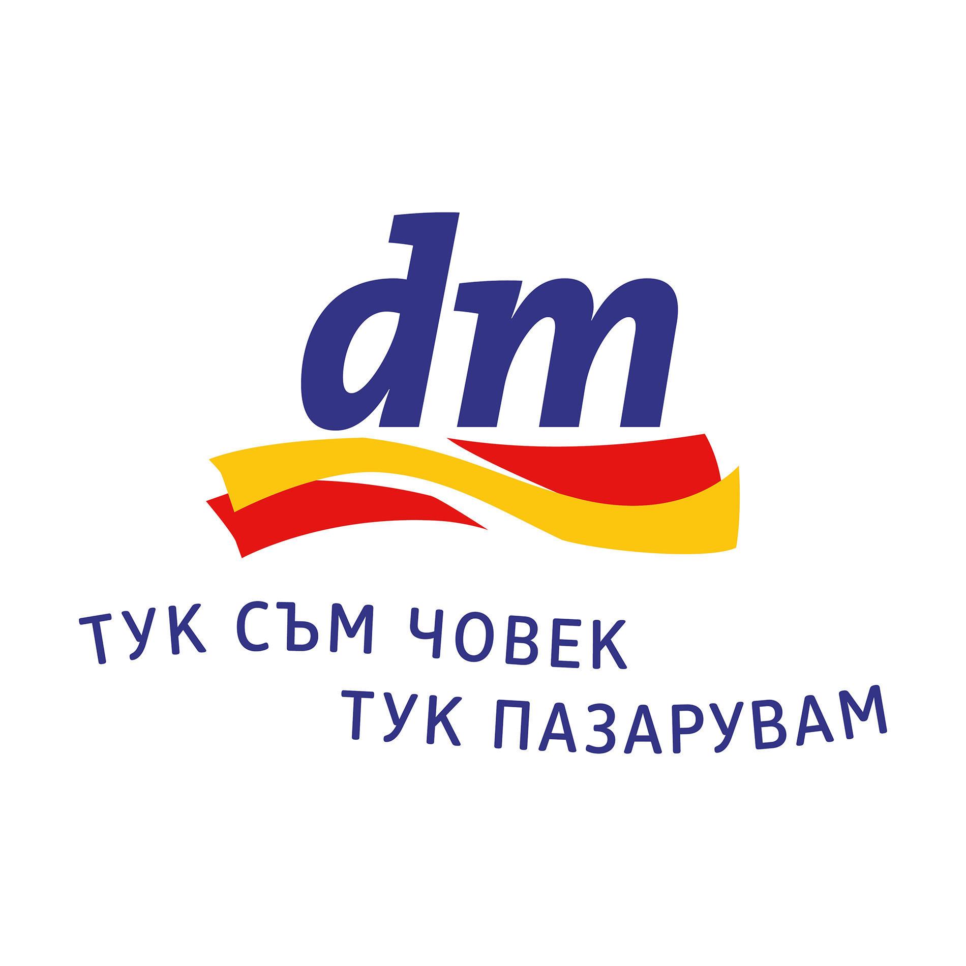 dm drogerie markt Bulgaria