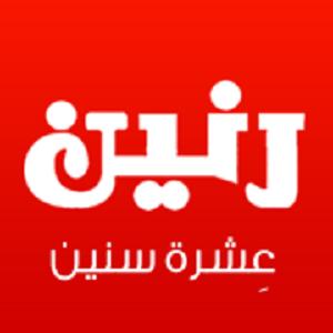 Raneen - Maghaghah